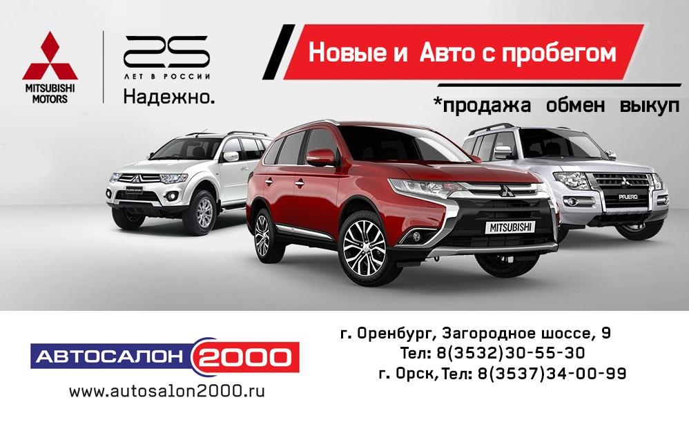 Автосалон оренбург купить в кредит